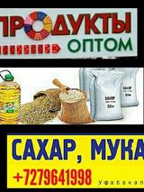 Бакалея Опт